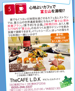 [TheCAFE L.D.K]心地よいカフェで富士山を満喫!?