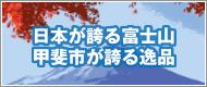 富士山世界遺産特集